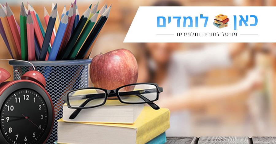 מאוד כאן לומדים - מורים פרטיים, חומרי לימוד, מבחנים VD-22